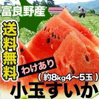 ■名称:訳あり小玉すいか ■原産地:北海道富良野産 ■内容量:約8kg前後(4〜5玉前後) ※重量ベ...