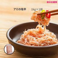 ■商品内容: 特上 韓国産 アミの塩辛 1kg  ■内容量:  1kg ■原産国:  韓国 ■保存方...