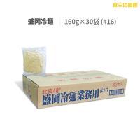 ■商品内容: 盛岡冷麺 #16 160g×30袋<br> ■麺の幅: 約2.5mm(レギ...