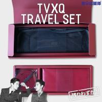 TVXQ 東方神起 公式グッズ SM 公式商品 トラベル 旅行セット ポーチ