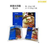 宋家冷麺 麺160g×5袋 + スープ300g×5袋、ビビムソースも選べる♪ ソンガネ冷麺 冷麺 水冷麺 韓国麺 韓国食品