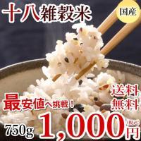 ■名称 十八雑穀米  ■産地 国産  ■内容量 約500g(250g×2)  ■原材料 丸麦、青玄米...