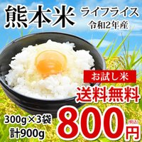 ■商品情報 お試し 平成29年産 熊本県産ライフライス  ■内容量  300g(2合)   ■保存方...