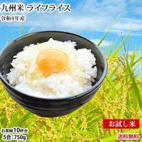 ■名称 熊本米 ライフライス  ■産地 熊本県産  ■内容量 750g(5合)   ■保存方法 高温...