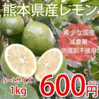 ■名称 レモン  ■産地 熊本県産  ■品種 リスボンまたはマイヤーになります。品種はお選び出来ませ...