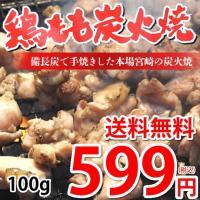 ■名称 宮崎名物 鶏もも炭火焼き  ■内容量 100g  ■原材料 親鶏もも肉(国産)、食塩  ■保...