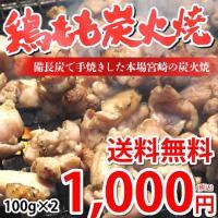 ■名称  宮崎名物 鶏もも炭火焼き  ■内容量  100g×2  ■原材料  親鶏もも肉(国産)、食...