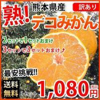 ■商品情報  訳ありデコみかん(デコポンと同品種) 熊本県産  ■内容量  1セット 1.2kg(S...