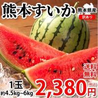 ■名称 訳あり大玉すいか 熊本県産  ■内容量 1玉(M〜2L)   ■賞味期限 生鮮食品になります...