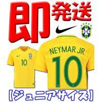 ブラジル代表 ホームユニフォーム 2016 半袖 ジュニアサイズ ネイマール 背番号10 マーキング...