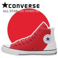 CONVERSE ALL STAR 100 HNMR HI  オールスター生誕100年記念モデル「A...