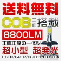 本二面発光LEDライトは、 全光束を向上させる理想的な光源といえるCOBチップ採用。 大きな面積に蛍...
