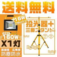 充電式ポータブルLED投光器 二代目 今までのない贅沢な112チップを搭載 【商品仕様】 チップ:S...