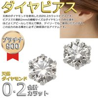天然のダイヤモンドを使用し、プラチナ900の台座に片側0.1ctの一粒天然ダイヤモンドをセッティング...