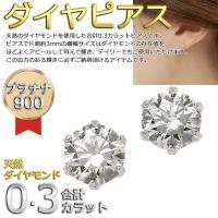 天然のダイヤモンドを使用し、プラチナ900の台座に片側0.15ctの一粒天然ダイヤモンドをセッティン...