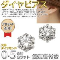 天然のダイヤモンドを使用し、プラチナ900の台座に合計0.5ctの天然ダイヤモンドをセッティングして...