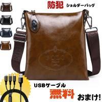 ショルダーバッグ メンズ カバン ビジネス男性革鞄  ボディバッグ 多機能通勤 セカンドバッグ 全4色 盗難防止