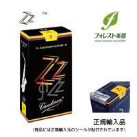 アルトサックス用 10枚入り   ジャズ・サックス奏者によるテストでは、このZZリードはジャズに要求...