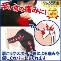 【素材】 ネオプレン素材(柔らかい素材) 【仕様】右肩用/左肩用(男女兼用です)  ・伸縮性があり動...