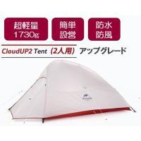 Naturehike ネイチャーハイク テント 2人用 CloudUp2 アップグレード版 登山 キャンプ 超軽量 簡単設営 グランドシート付 アウトドア NH17T001-T 正規輸入