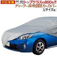 ボディカバー カーカバー 車カバー 自動車カバー 車体カバー ガレージ用品 Lサイズ|fortune
