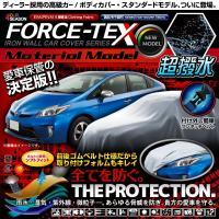 ボディカバー カーカバー 車カバー 自動車カバー 車体カバー ガレージ用品 Lサイズ|fortune|02