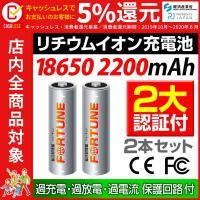 ■リチウムイオンバッテリー 18650 2200mAh  電圧:3.7V 容量:2200mAh  ※...
