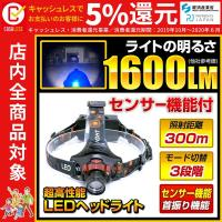 LEDヘッドライト 懐中電灯 ヘッドライト 強力LED 1600ルーメン 3モード切り替え ズーム機...
