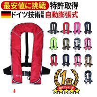 最安値に挑戦 ライフジャケットを卸値でご提供 安さに自信 送料無料 ライフジャケット 着用で生存率3...