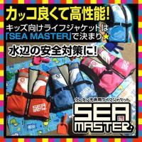 商品名 子供用ウレタンライフジャケット カラー ブルー / オレンジ / ピンク サイズ種類 S /...