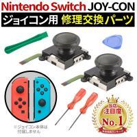 ジョイコン 修理 セット 任天堂スイッチ JOY-CON スティック 修理交換用パーツ 修理器具 工具セット ジョイコン 修理パーツ Nintendo Switch ジョイコン