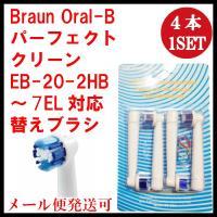 ブラウン オーラルb 替えブラシ EB-20 SB-20 4本1セットパーフェクトクリーン 互換品 電動歯ブラシ