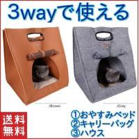 【用途に合わせた3WAY】 用途に合わせて、ベッド・ケージ・キャリーバッグの3つの使用方法でお使い頂...
