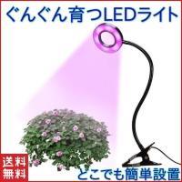 植物 ライト LED クリップ式 USB充電 観葉植物 多肉植物 おしゃれ インテリア 育成 成長促進 ランプ 光合成 日光 光 家庭菜園 日照不足 解消 水草栽培 室内栽培