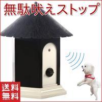 犬 しつけ 無駄吠え 防止 超音波 吠え防止グッズ 躾 日本語説明書付きトレーニング グッズ ペット 音感センサー 自動感知