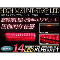 【0】 ・カラー:レッドレンズ ・LED数:14発 LED ・横幅:17 ・LED色:レッド