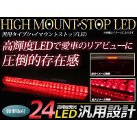 【0】 ・カラー:レッドレンズ ・LED数:24発 LED ・横幅:22 ・LED色:レッド