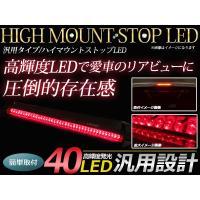 【0】 ・カラー:レッドレンズ ・LED数:40発 LED ・横幅:34 ・LED色:レッド