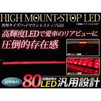 【0】 ・カラー:レッドレンズ ・LED数:80発 LED ・横幅:64 ・LED色:レッド