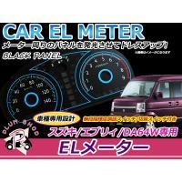 【適合車種】 ・メーカー:スズキ  ・車種:エブリィワゴン ・型式: DA64W ・取り付け位置:E...