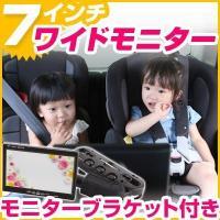 ◆モニターブラケット◆ 幅広い車のヘッドレストにリアモニターを取り付ける金具で主婦でも 簡単に取り付...
