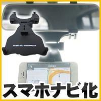 当店独自開発!スマートフォンをナビの様に使えるスマートフォンブラケットです。  今なら調整用ドライバ...