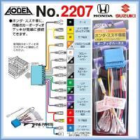 エーモン工業2207ホンダ車用オーディオハーネス  ■市販のオーディオデッキを取り付ける場合に使用し...