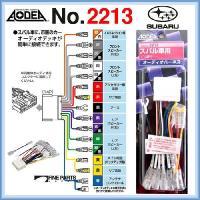 エーモン工業2213スバル車用オーディオハーネス   ■市販のオーディオデッキを取り付ける場合に使用...