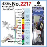 エーモン工業2217スズキ車用オーディオハーネス  ■市販のオーディオデッキを取り付ける場合に使用し...