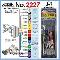 エーモン工業2227 ホンダ車用オーディオハーネス   ■市販のカーオーディオデッキが簡単に取り付け...