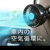 暑すぎる車内の救世主!車載用の扇風機になります。 ヘッドレストに取り付けシガーソケットに差し込んで ...