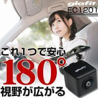 【外突法規基準対応】glafitマルチビューフロントカメラ 10円玉と同じサイズの小型フロントカメラ...