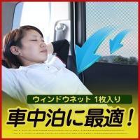 車での休憩や車中泊に活躍するアイテム! 風を通しますが虫は防ぐ網戸や蚊帳のような 商品となっておりま...