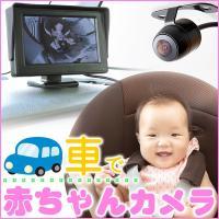 車での赤ちゃん見守りカメラです。 小さいお子さまやペットを乗せての運転中に 後席の様子が気になったこ...